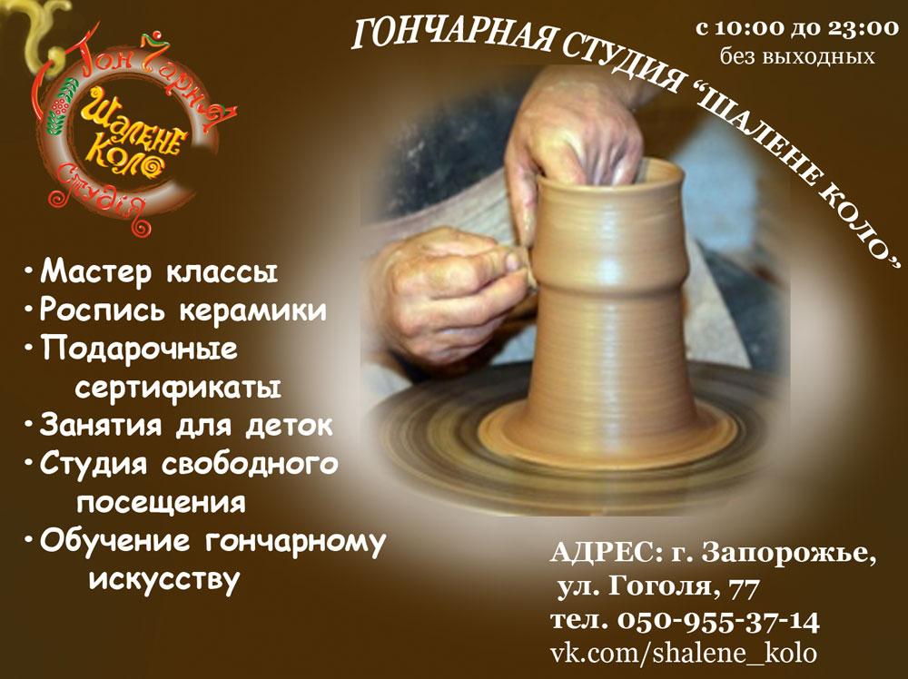 Мастер класс гончарное дело иркутск