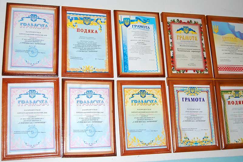 Грамоты и награды